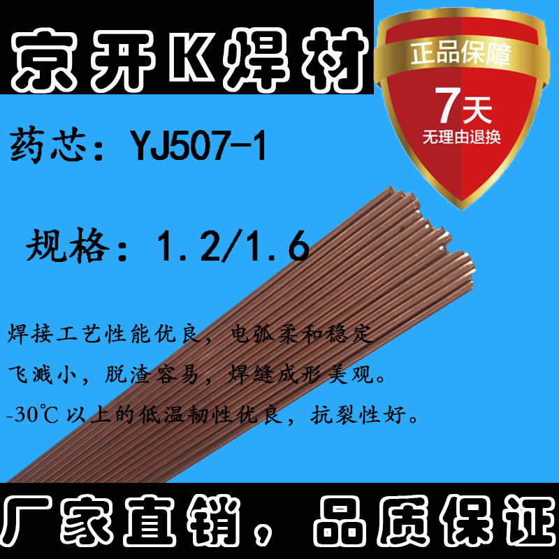 晓天YJ507-1气保药芯焊丝E500T-5焊丝E70T-5C焊丝1.2 1.6