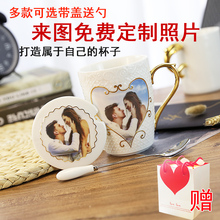 Creative DIY custom photo mark cup ceramic cup couple cup non-color changing cup with lid spoon birthday gift