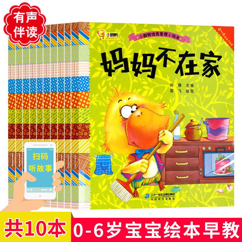 有声绘本读物10册绘本儿童3-6周岁宝宝好习惯故事幼儿园睡前故事书亲子读物儿童启蒙认知早教孩子养成好习惯的图书籍