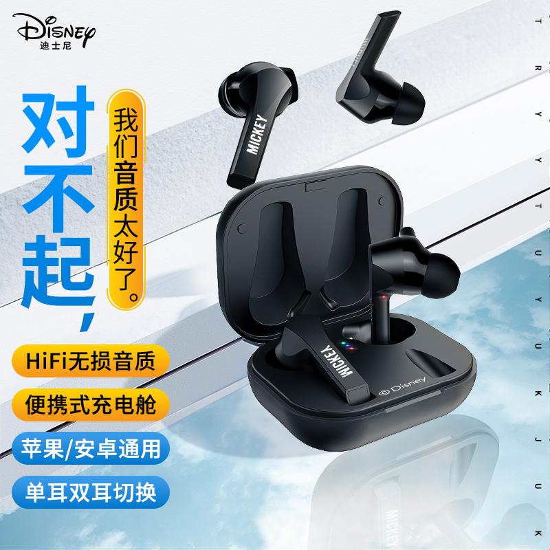 Disney/迪士尼蓝牙耳机无线入耳式运动苹果小米双耳华为超长待机