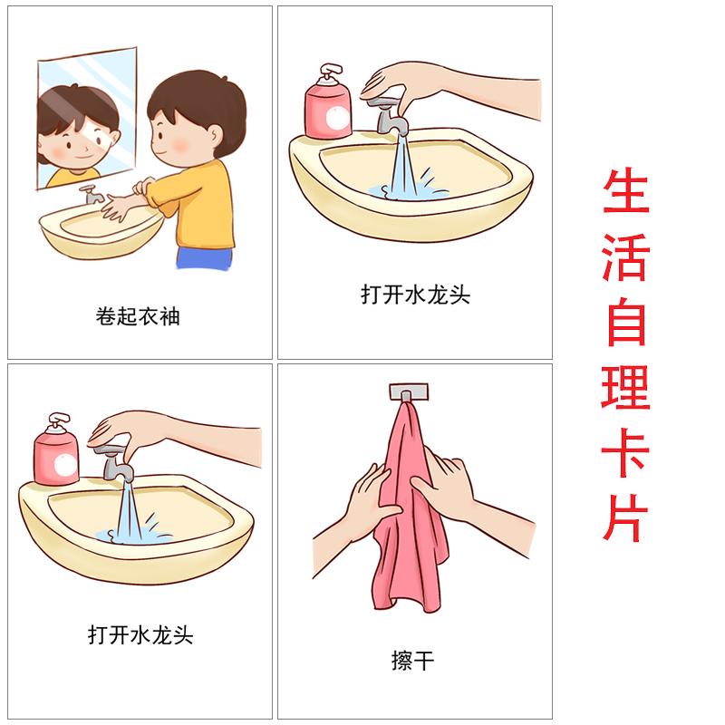 自理训练卡片刷牙内部位置提示卡步骤分解多张排序生活提示卡片