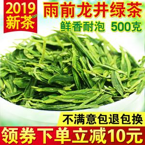 领10元券购买2019新茶雨前西湖龙井茶 杭州春茶散装茶叶500g 正宗龙井茶绿茶