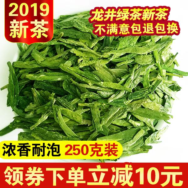2019新茶 雨前龙井茶正宗春茶杭州茶叶龙井绿茶 250g散装茶农直销 ¥34.9元