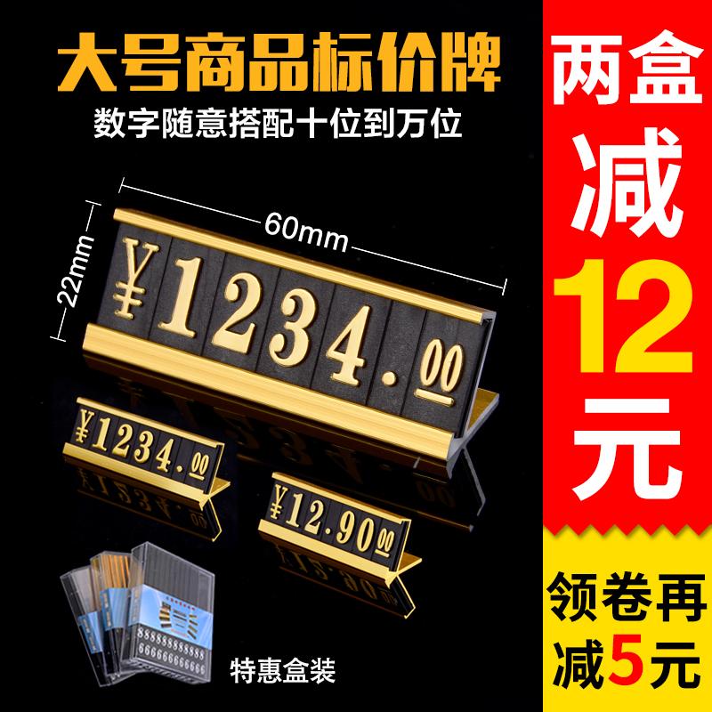 商品价格牌特价标价牌铝合金金属价格标签牌手机标价签数字超市促销展示牌高档价签架价钱牌贴