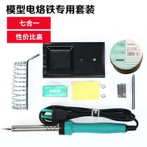 电烙铁套装 性价比高 模型专用 7合1 60W 大功率 焊接 焊锡膏