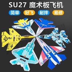 航模遥控飞机固定翼 PP魔术板机 KT苏27泡沫su27遥控模型滑翔机