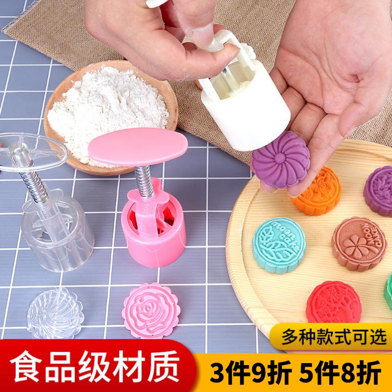 手压式月饼模具中秋冰皮月饼模家用广式压花绿豆糕磨具50克-125克10月17日最新优惠
