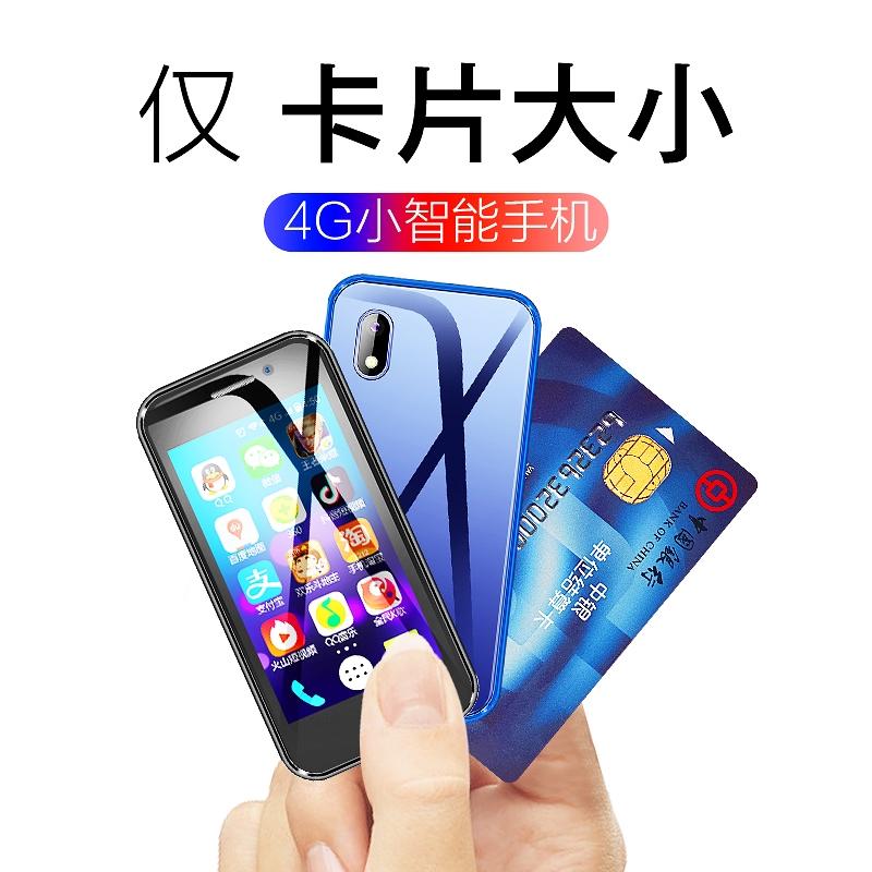 创星(手机)8s迷你智能手机移动联通4G迷你卡片超薄超小触屏戒网红学生男生女生500元以下小屏备用小手机