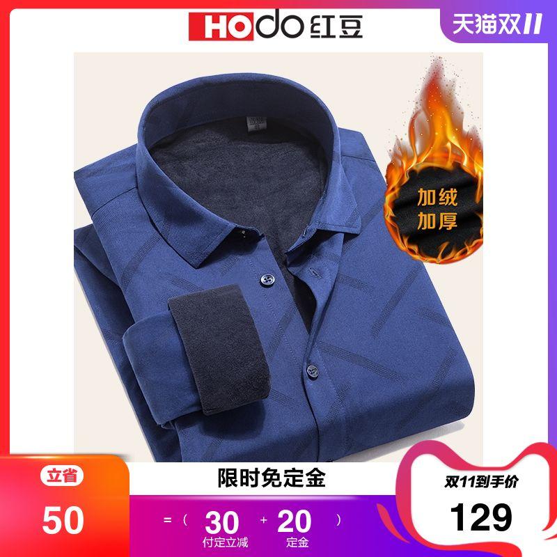 【11】红豆男装 秋冬男长袖衬衫休闲加绒加厚保暖衬衫中年衬衣641 thumbnail