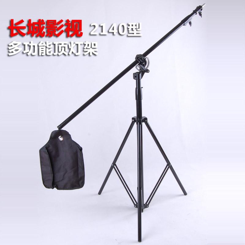 长城影视2140型多功能顶灯架沙袋包横臂180度调节装300W灯以下