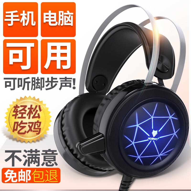 电脑耳机头戴式台式电竞游戏耳麦网吧带麦话筒cf NUBWO/狼博旺 N1