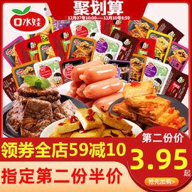 口水娃零食小吃鱼肉大礼包鱼豆腐香菇豆干散装一箱吃的休闲食品图片
