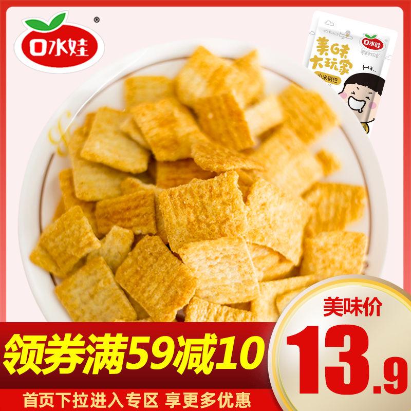 口水娃小米锅巴110g*3袋膨化食品怀旧休闲零食小吃小包装