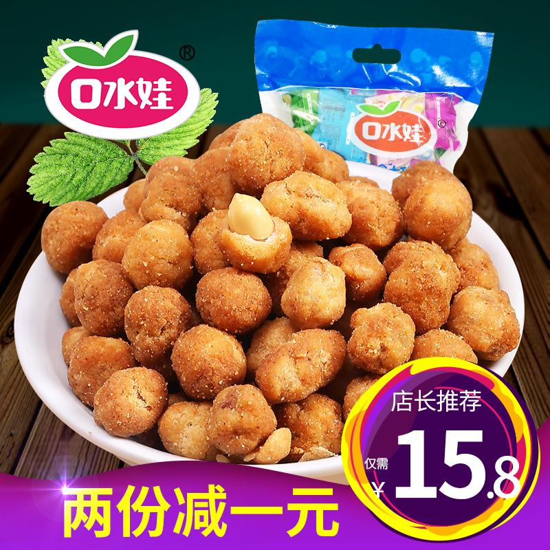 口水娃多味花生米500g小包装特产炒货零食 香辣五香味