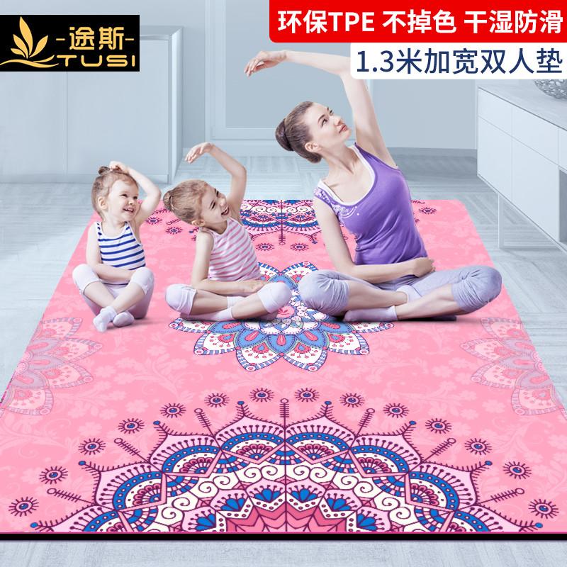 途斯双人防滑儿童加厚加宽瑜伽垫