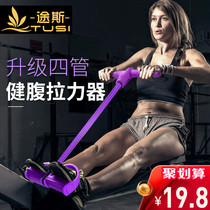 Tuan sit-down fitness equipment Home Sports pedal tensioners female auxiliary thin waist thin belly tension Belt