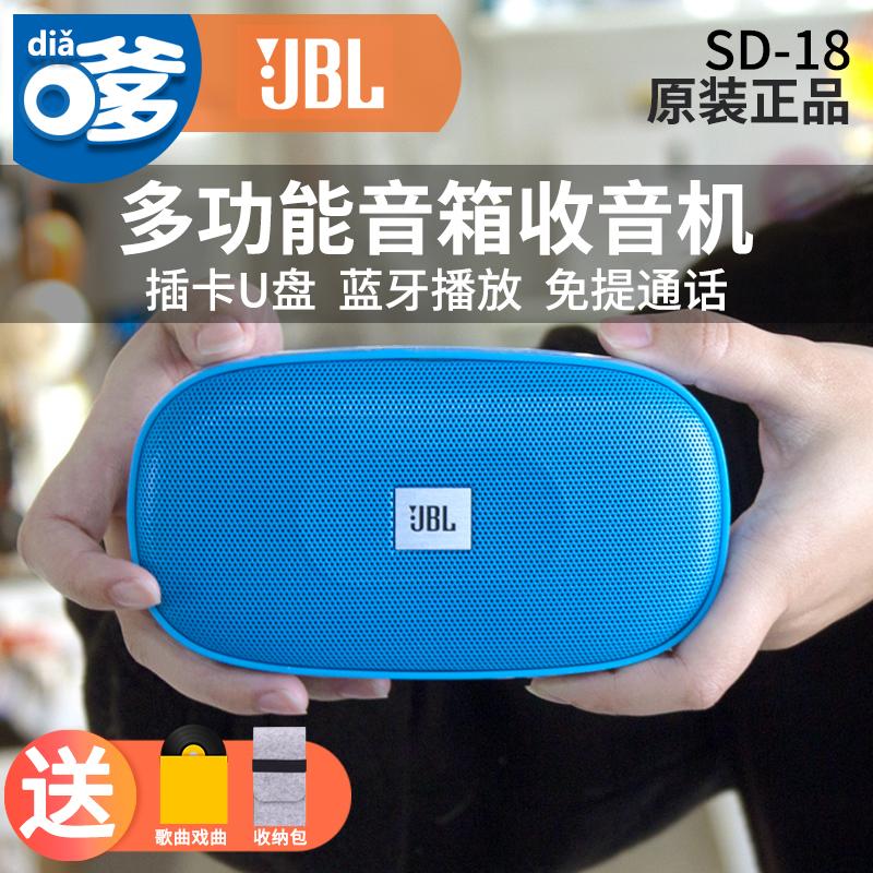 JBL SD-18 蓝牙4.0小音响便携户外电脑FM收音机无线插卡U盘音箱