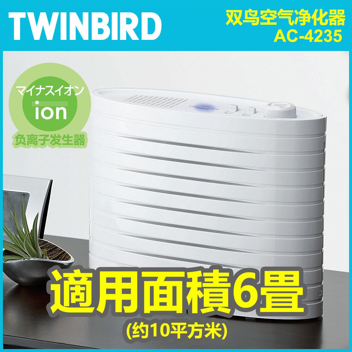 日本双鸟家用桌面小型空气净化器除甲醛负离子除烟味除尘AC-4235