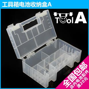 高品质电池收纳盒 工具箱电池盒 可放24节5号14节7号电池等