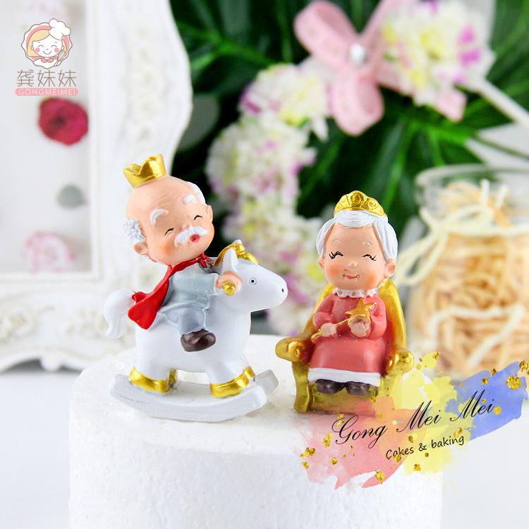 生日蛋糕装饰摆件寿星插件祝寿创意国王皇后老人爷爷奶奶金婚礼物