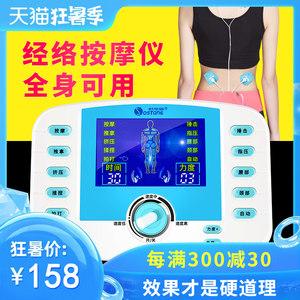 按摩器小型数码经络穴位疏通脉冲针灸电疗理疗按摩仪贴多功能家用