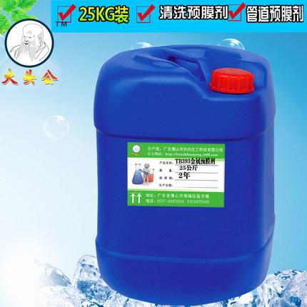 大头公预膜剂管道预膜剂清洗预膜剂中央空调管道金属钢铁预膜