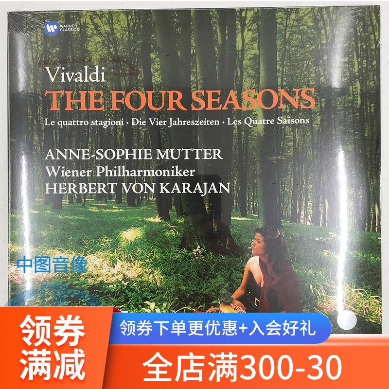 【中图音像】维瓦尔第:四季 穆特/卡拉扬 LP黑胶唱片 95871949