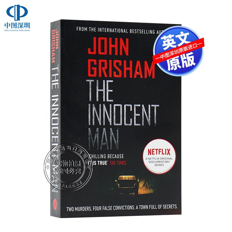 现货英文原版 無辜之人-小鎮冤案紀實 The Innocent Man 约翰·格里森姆 John Grisham 英文小说 进口原版书籍