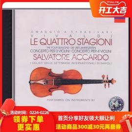 現貨【中圖音像】維瓦爾第-名琴四季CD 阿卡多小提琴 4220652圖片