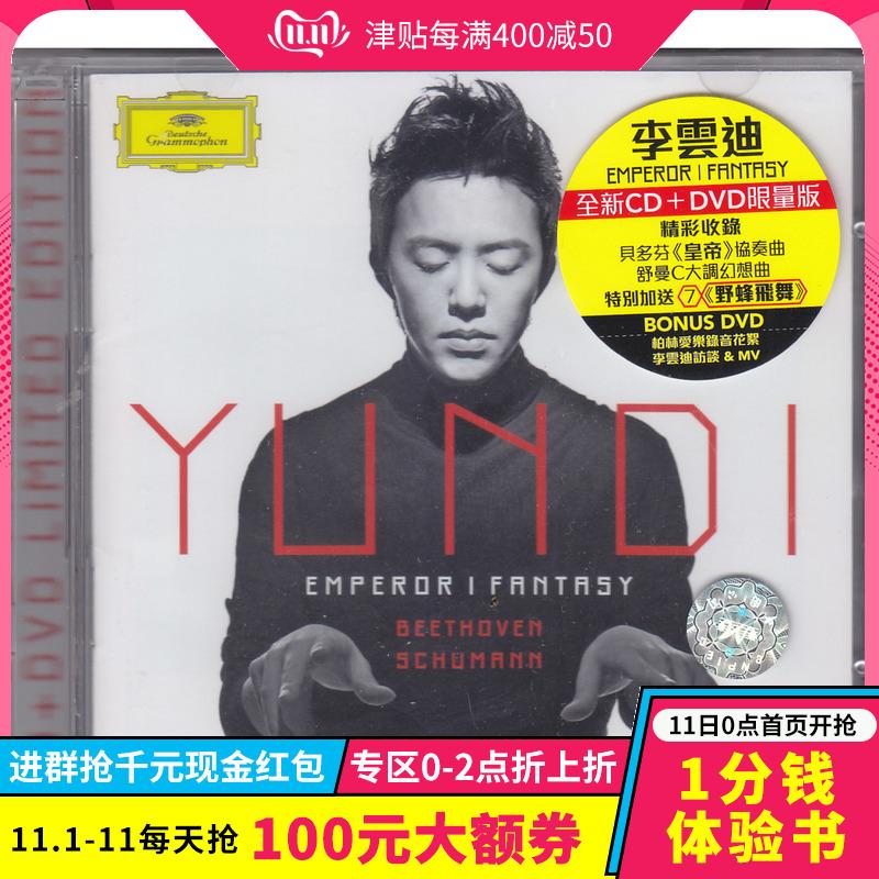 【中图音像】李云迪 帝皇狂想曲 Emperor Fantasy CD+DVD 4811093