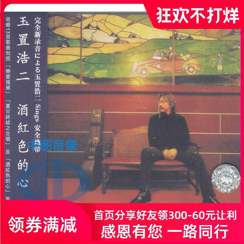 【中图音像】 酒红色的心 玉置浩二 原装进口CD 88697652482 索尼