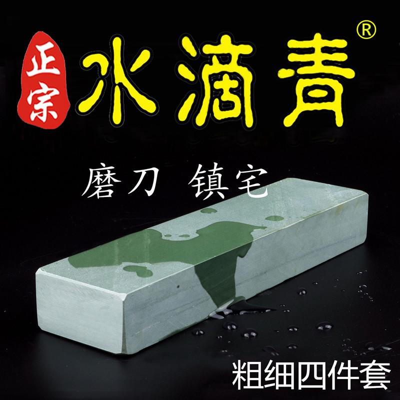 正宗水滴青 1粗1细 天然磨刀养刀石油石家用菜刀砥石浆石荡石棒器
