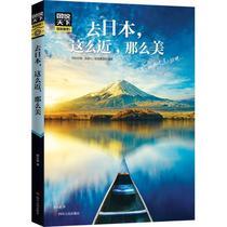 去日本這么近那么美圖說天下國家地理系列日本自助游旅行攻略感受日本東京富士山獨特韻味與風土人情全面了解日本帶孩子游日本