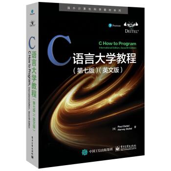 正版包邮 书籍C语言大学教程(第七版)(英文版) Paul Deitel(保罗戴特尔),Harvey Deitel(大教材教辅 大学教材电子工