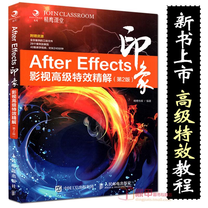 正版 After Effects印象 影视高级特效精解 第2版 AE软件视频教程 ae完全自学教材 ae cc/cs6教程书籍影视后期特效制作入门到精通