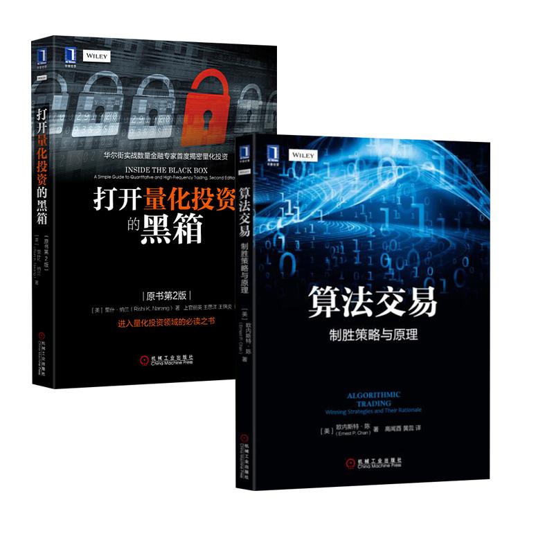 【全2册】算法交易 制胜策略与原理+打开量化投资的黑箱(原书第2版)金融投资股票证券投资算法交易策略程序化利投资理数据分析书