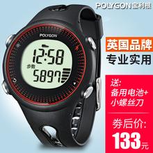 Polygon计步器手表运动智能手环学生成人老人走路跑步手腕表防水
