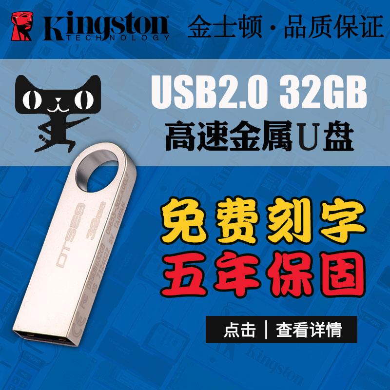 金士顿U盘32g DTSE9 32G 个性学生金属刻字防水优盘 定制32gu盘
