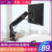 电脑显示器支架臂双屏通用底座电竞桌面无孔屏幕增高升降旋转32寸