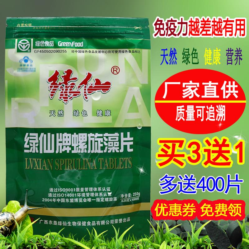绿色天然北海绿仙牌螺旋藻片正品袋装1000片250g纯顶螺旋藻粉片剂