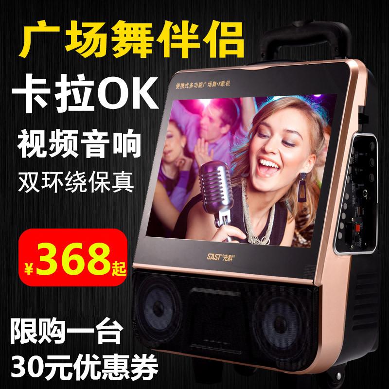 先科带大屏幕的音箱音响户外家用视频跳广场舞播放器显示屏K歌