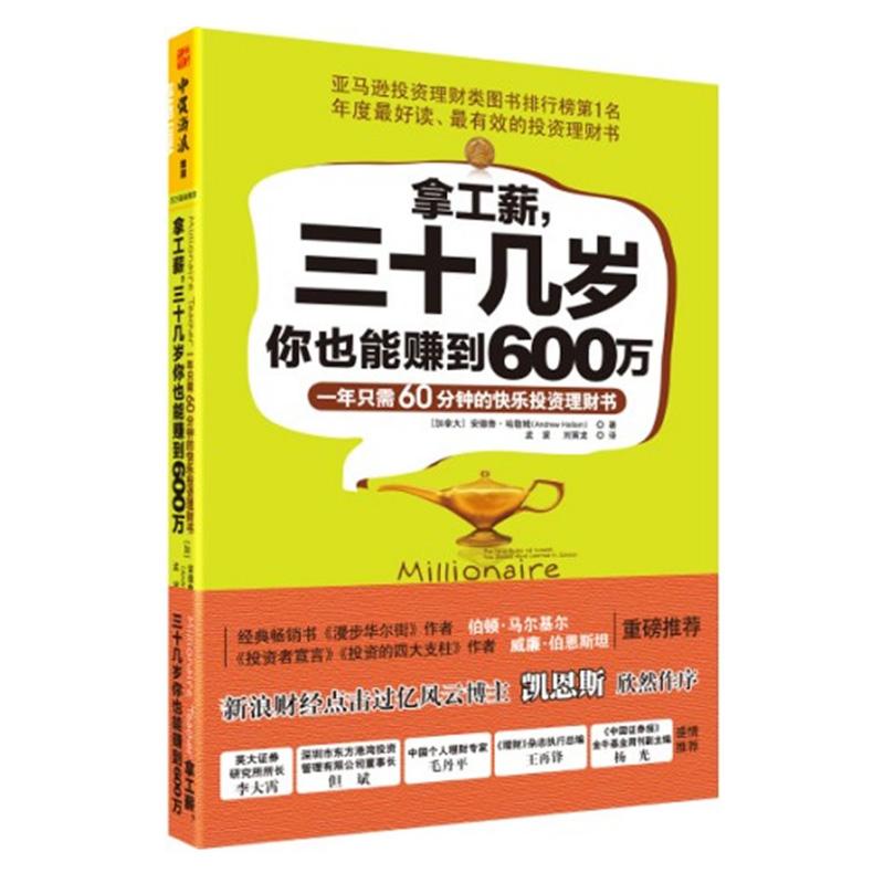 券88-5 正版包邮 拿工薪三十几岁你也能赚到600万(一年只需60分钟的快乐投资理财书)(加拿大)安德鲁.哈勒姆 译者:孟波