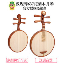 敦煌牌月琴637花梨木京剧民乐通用初学考级月琴上海民族乐器一厂