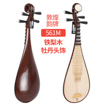 Dunhuang Yun brand pipa 561M iron Pear wood peony head flower grade playing Pipa Shunfeng