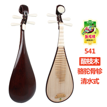 Shanghai Dunhuang brand 541 acid branch wood pipa camel bone facies zhenxi playing pipa Shanghai national musical Instruments Factory
