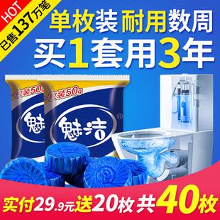 蓝泡泡洁厕灵洁厕宝清洁剂马桶厕所除臭神器去异味清香型球块家用图片