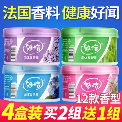 空气清新剂除臭剂固体清香剂卧室卫生间室内家用香薰厕所除臭神器