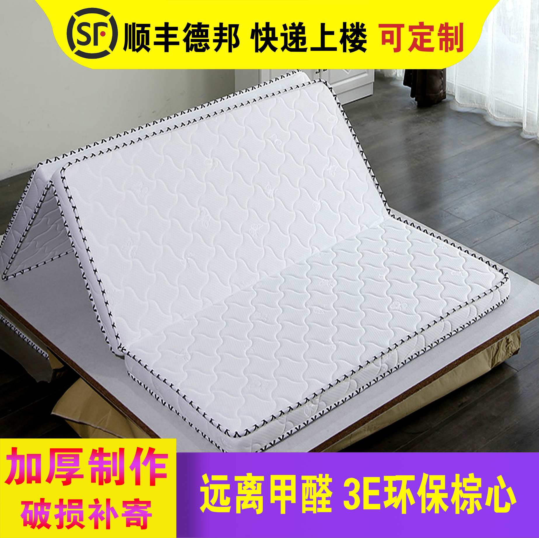 Environmental protection coconut palm hard mattress childrens single and double 1.21.5m1.8m folding and custom-made thickened tatami floor