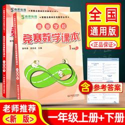 高思学校竞赛数学课本一年级上册下册全套新概念数学丛书小学数学高斯奥林匹克数学思维训练举一反三奥数教程教材全解同步训练书籍
