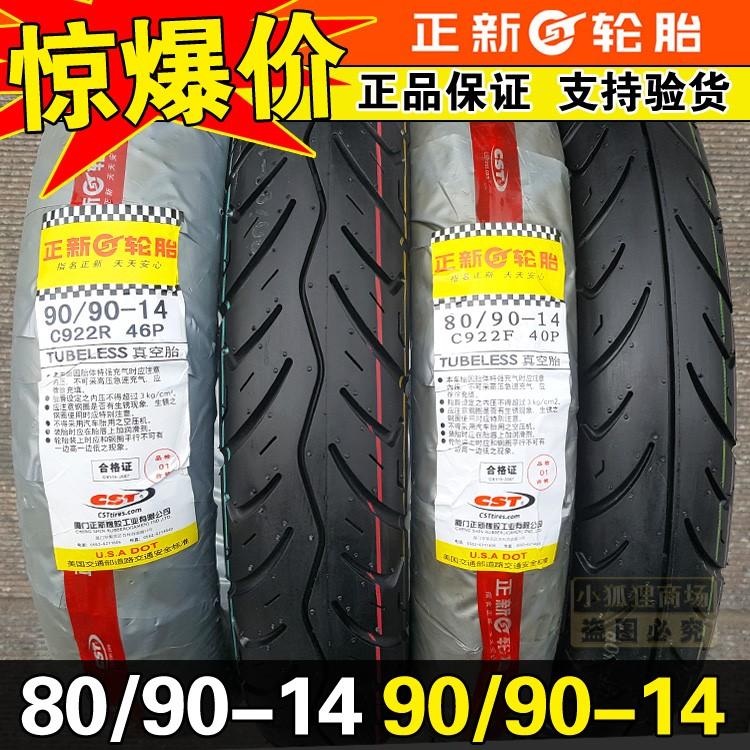 正新真空胎2.75-275一14摩托车轮胎